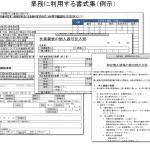 管理資料や書式の例
